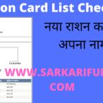 Ration Card List Check