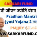 Jeevan Jyoti Bima Yojana