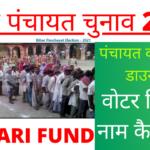 Gram Panchayat Voter List