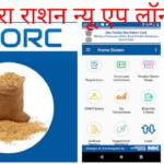 Mera Ration App Download
