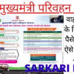 बिहार मुख्यमंत्री परिवहन योजना