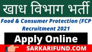 Bihar FCP Vacancy