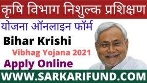 Krishi Vibhag Nishulk Prashikshan