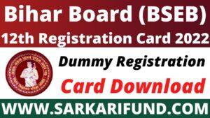 Bihar Board 12th Registration Card
