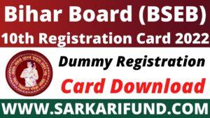 Bihar Board 10th Dummy Registration Card