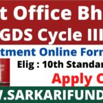 West Bengal Post Office Recruitment