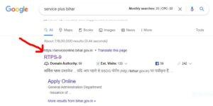 Bihar Character Certificate Online