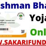 Ayushman Bharat Card New List