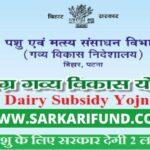 Bihar Samagra Gavya Vikas Yojana