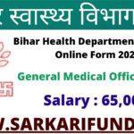 Bihar Health Department Vacancy