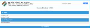 वोटर लिस्ट डाउनलोड बिहार 2021