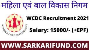 WCDC Recruitment
